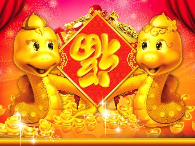 香港中華業餘體育協會 恭祝大家蛇年大吉