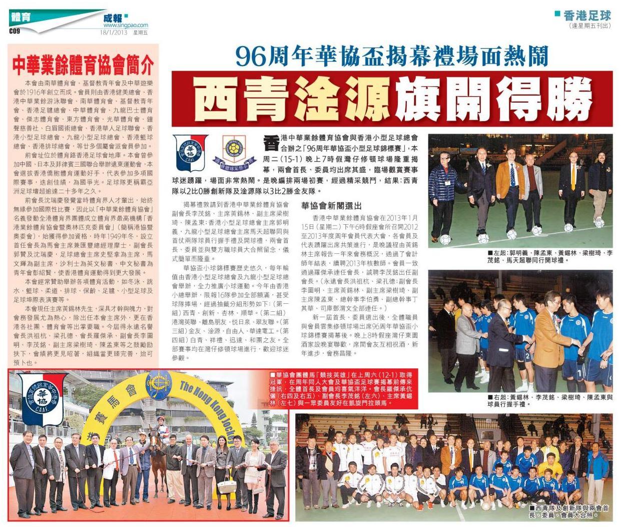 成報:96周年華協盃揭幕禮場面熱鬧