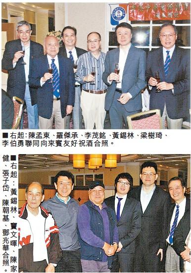 香港中華業餘體育協會舉行新春聯歡晚會