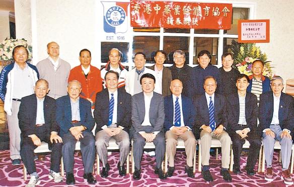 香港中華業餘體育協會舉行新春聯歡晚會 全體職員合照