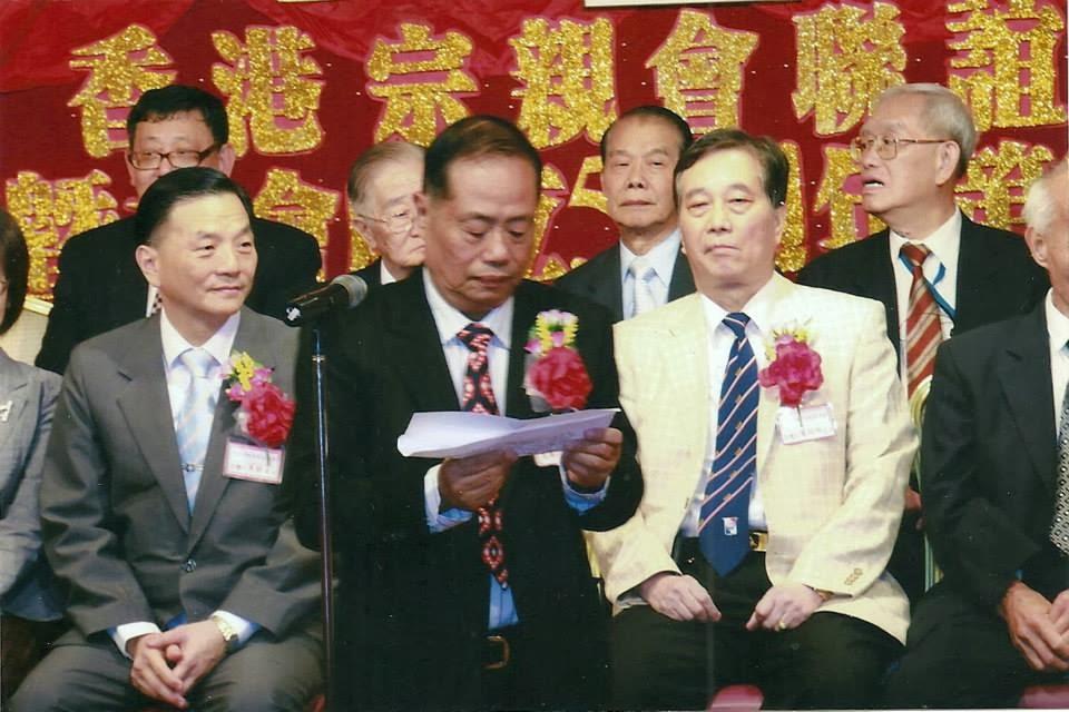 香港宗親會聯誼總會慶祝辛亥革命 101週年暨會員聯歡