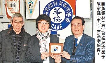 陳家健主任拜會華協會