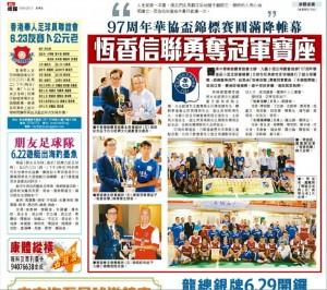 成報體育版發佈97華協盃報導