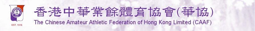 香港中華業餘體育協會