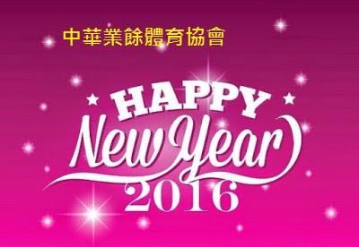 2015-12-31 caaf new year