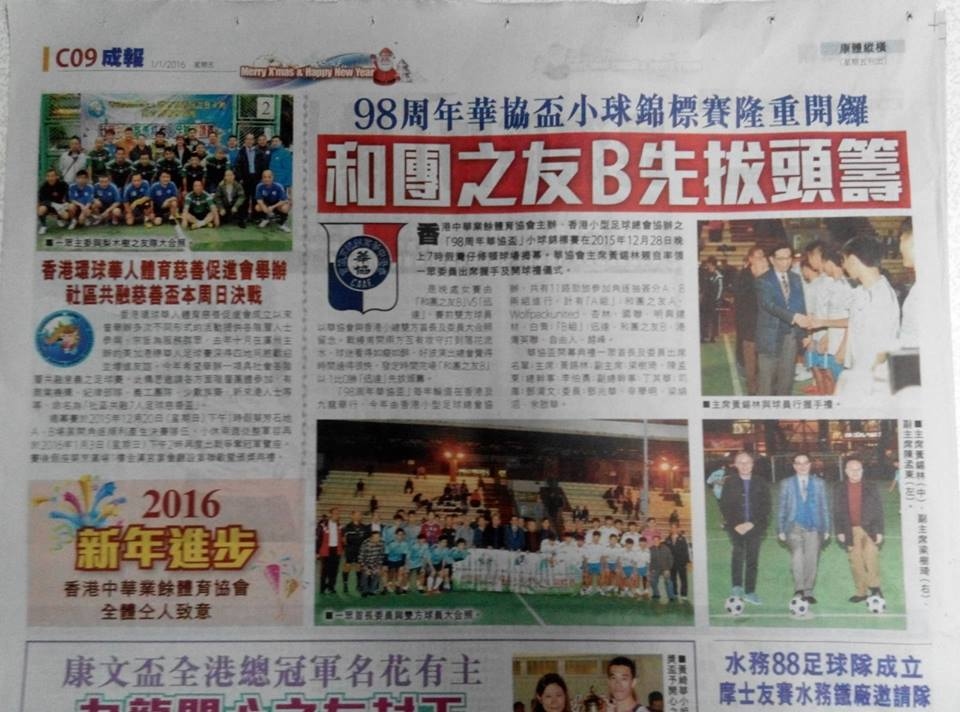 20160101 singpao 98 caaf cup