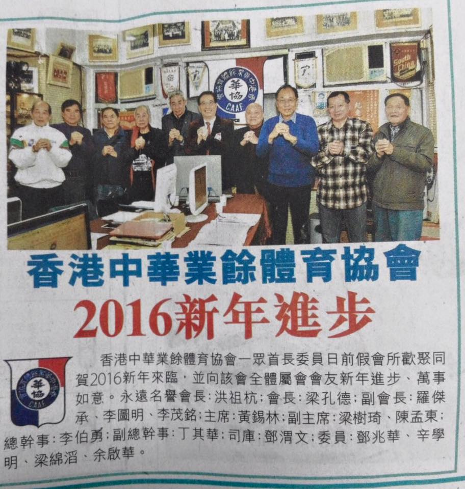 20160108-singpao-caaf-new-year