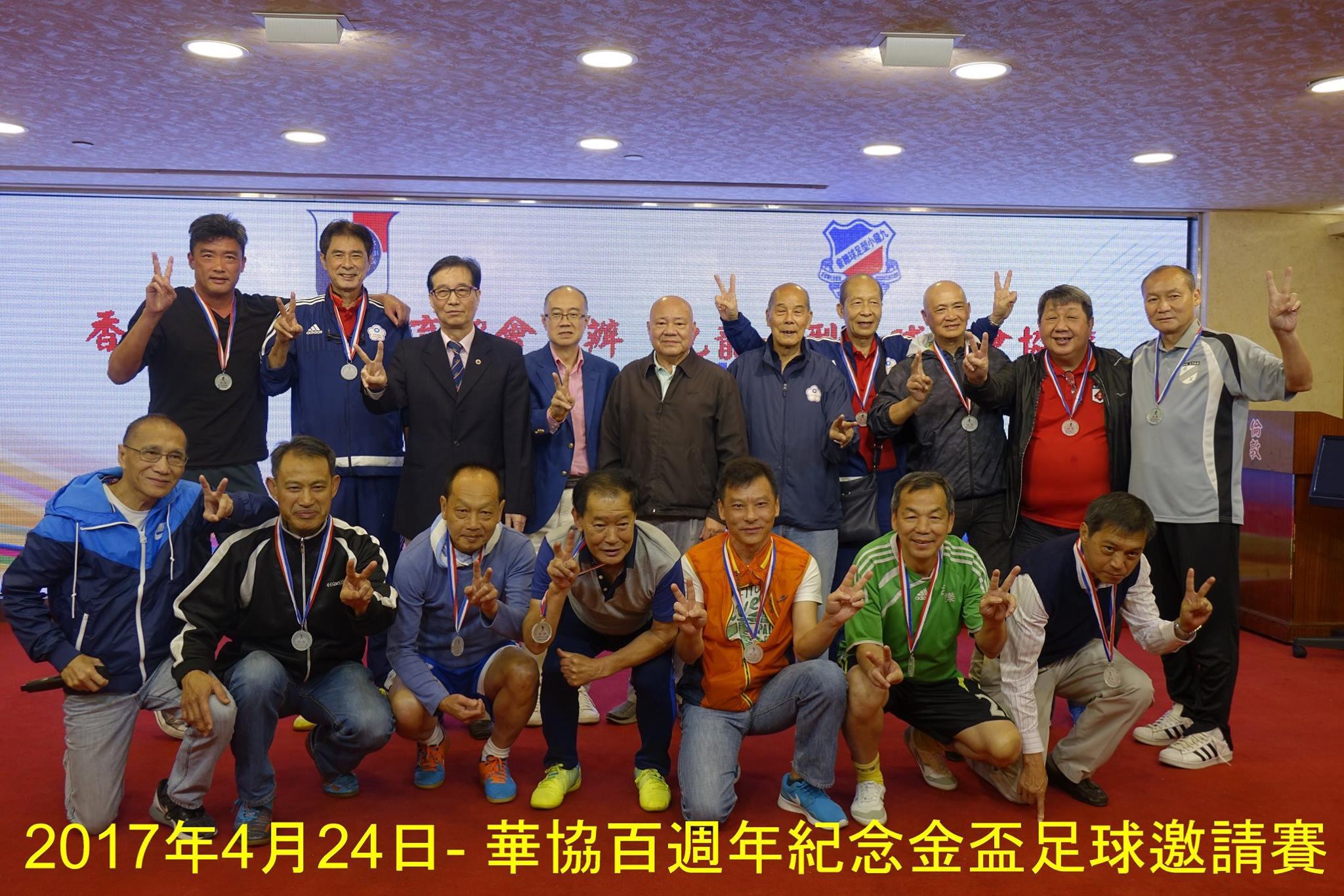 華協百週年紀念足球金盃
