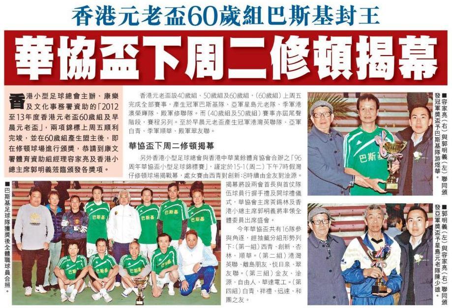 成報:華協盃下周二修頓揭幕