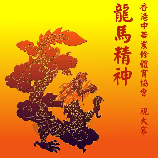 香港中華業餘體育協會 恭祝大家龍年行大運