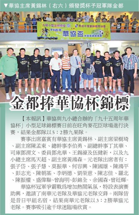 大公報 今日報導 - 金都捧華協杯錦標