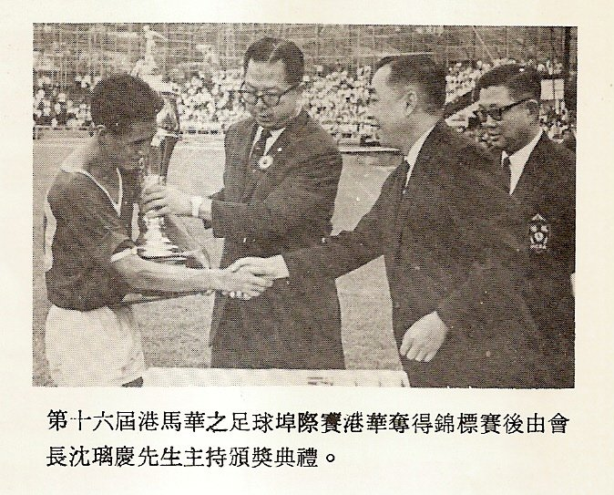 華協代表港華隊長姚卓然領獎和和杯